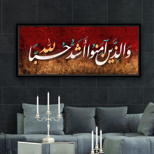 Sannib Art - كن حامداً فقد سمع الله لمن حمده