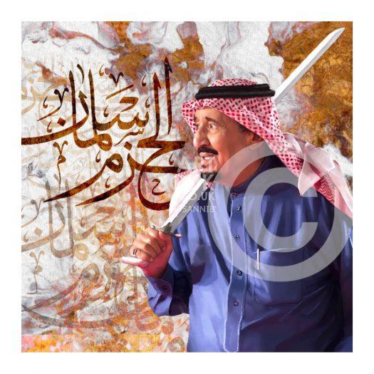 Sannib Art - سلمان بن عبد العزيز آل سعود – سلمان الحزم