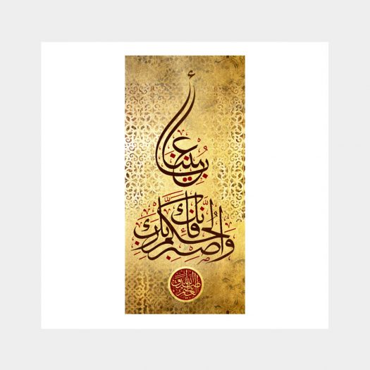 Sannib Art - وَاصْبِرْ لِحُكْمِ رَبِّكَ فَإِنَّكَ بِأَعْيُنِنَا