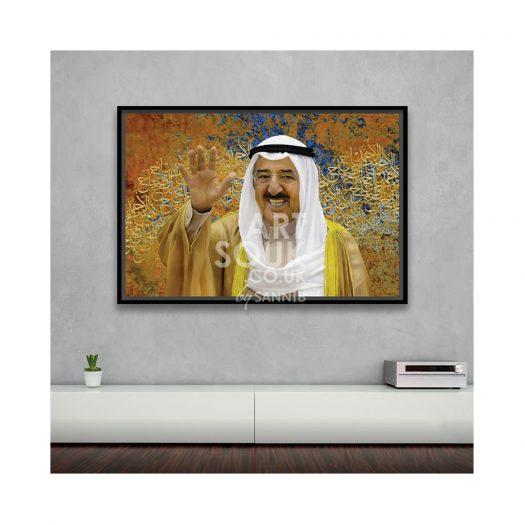 Sannib Art Sabah Al-Ahmad AlJaber Al-Sabah