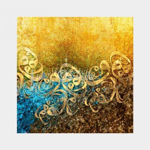 Sannib Art - Arabic Modern Calligraphy • Gold