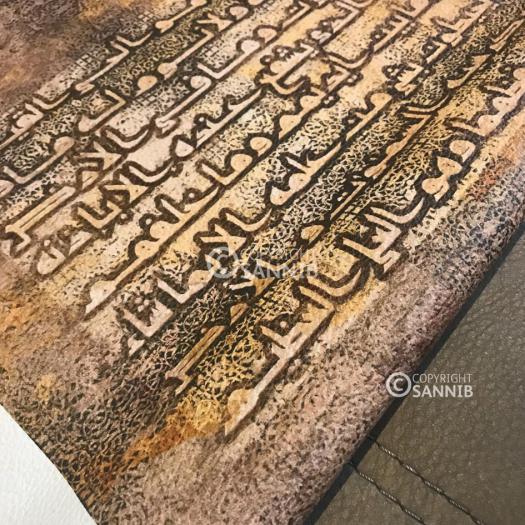 Sannib Art - آية الكرسي – جلد طبيعي