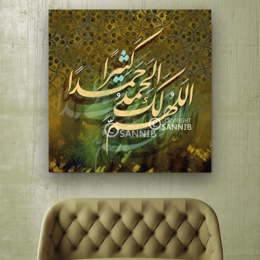 Sannib Art - ًاللهم لك الحمد حمداً كثيرا