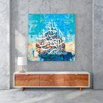 Sannib Art – الله نور السموات والأرض